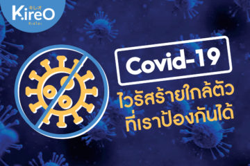 covid-19_prevention_cover